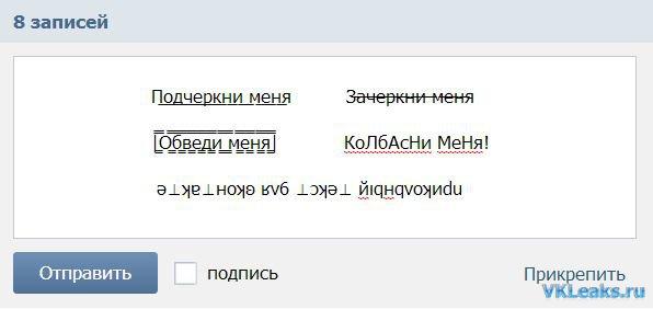 shrifty-dlja-vkontakte.jpg
